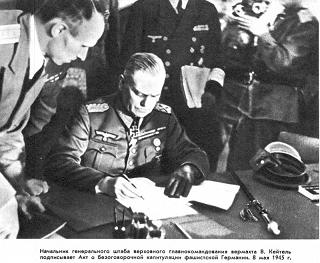 Акта о безоговорочной капитуляции 8 мая 1945 г. копия