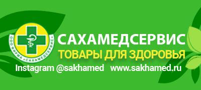 Сахамедсервис (Моб)