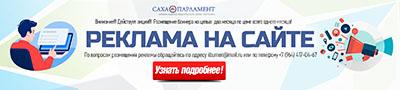 Баннер рекламы МОБ